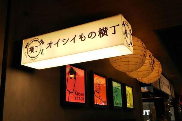 ヨドバシ梅田タワー「オイシイもの横丁」がオープン!