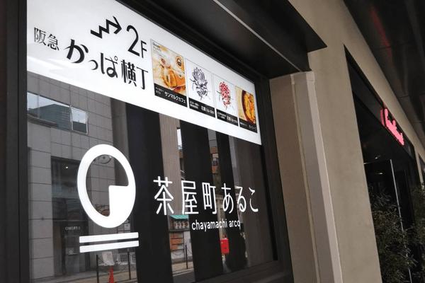 茶屋町あるこ(大阪・梅田)最新ランチ事情!7店を徹底解剖