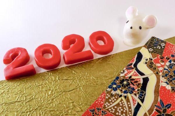 2020年(令和2年)運が良くなる人の5つのポイントを解説!飲食人必見!